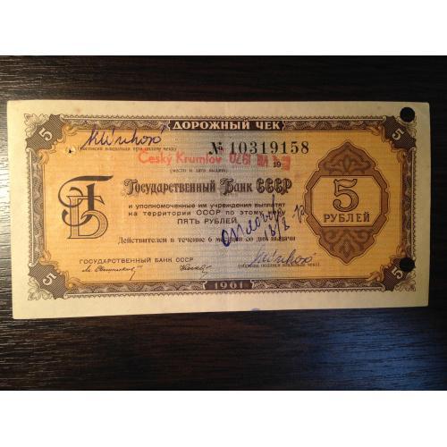 5 рублей. Дорожный чек. 1961 г. Государственный Банк СССР. 4 языка