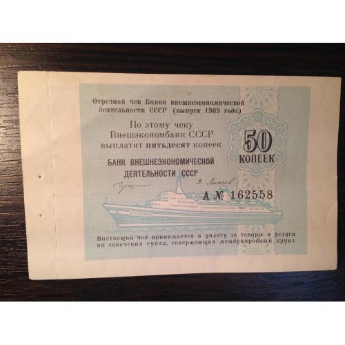 50 копеек 1989 г. Отрезной чек Банка внешнеэкономической деятельности СССР