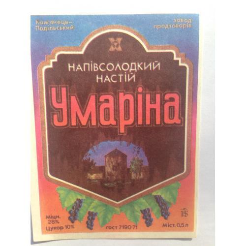 Этикетка. Каменец Подольский Напиток УМАРИНА ГОСТ 1971.
