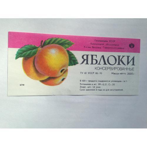Этикетка. Яблоки консервированные. СССР 1960-е