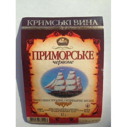Этикетка. Вино Приморское красное. Крымские вина. г.Евпатория. 2004 г.