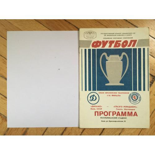 Футбольная программа Динамо (Киев) - Глазго Рейнджерс (Глазго)1987 года
