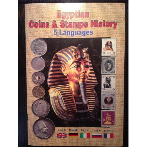 """Книга сувенир """"Египетские монеты и марки"""""""