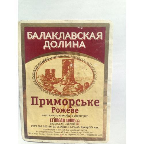Этикетка. Вино Приморское. Розовое. Балаклавская долина. Крым.