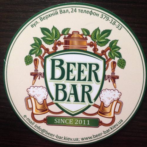 Бирдекель. Beer Bar. Since 2011.