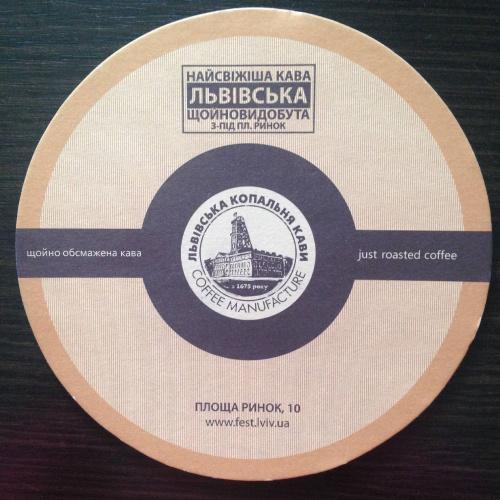 Бирдекель. Львівська копальня кави. Coffee Manufacture.