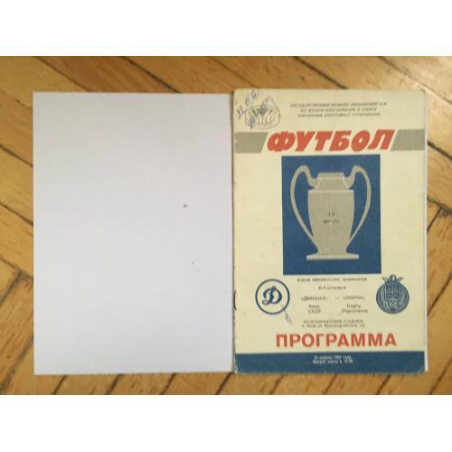 Футбольная программа Динамо (Киев) - Порто (Порту) 1987 года