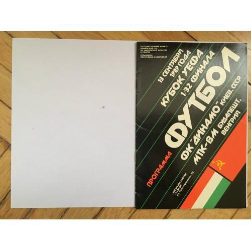 Футбольная программа Динамо (Киев) - МТК-ВМ (Будапешт)1989 года