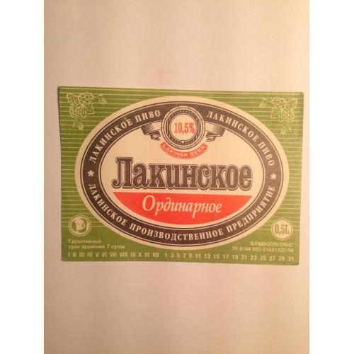 Этикетка. Пиво Лакинское Ординарное. Лакинское производственное предприятие