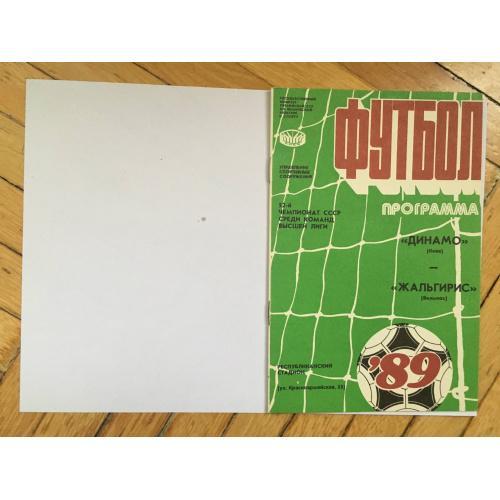 Футбольная программа Динамо (Киев) - Жальгирис (Вильнюс)1989 года