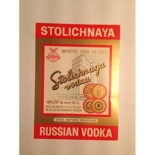 Этикетка. Столичная водка. Русская водка.