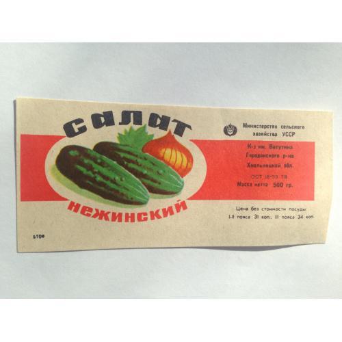 Этикетка. Cалат нежинский. СССР 1960-е.