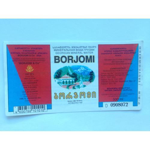 Этикетка. Минеральная вода Боржоми (Borjomi) 500 ml. 1997 г.