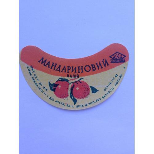 Этикетка. Напиток Мандариновый. УКООПСОЮЗ Украина. СССР..