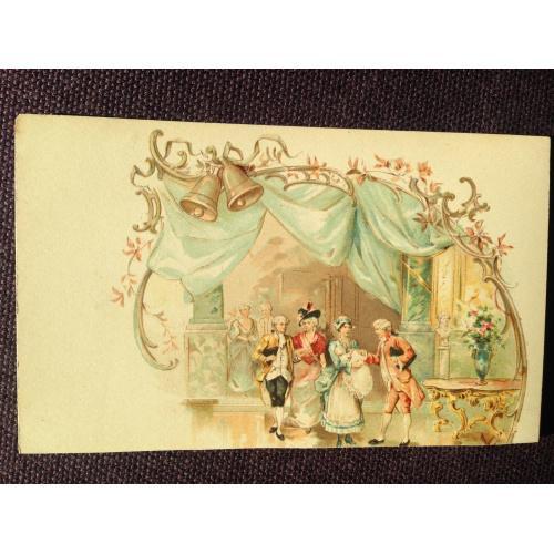 Французская открытка. Бал в честь рождения ребенка.