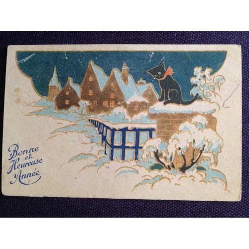 Французская открытка. С Новым годом! Кот на крыше.