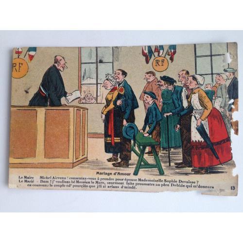 Французская открытка. Суд.