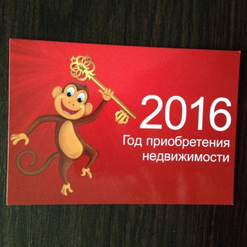 Календарик. 2016 год приобретения недвижимости.