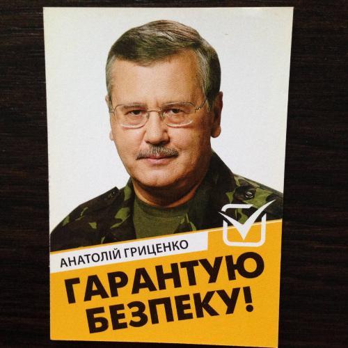 Календарик. Политика - Выборы. Анатолій Гриценко. 2014