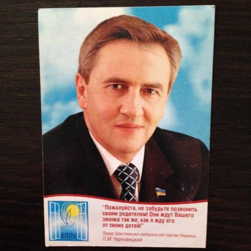 Календарик. Политика - Выборы. Христианско-либеральная партия Украины. Л.М.Черновецкий. 2006