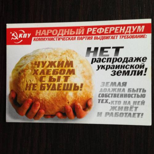 Календарик. Политика - Выборы. КПУ. Чужим хлебом сыт не будешь! 2013