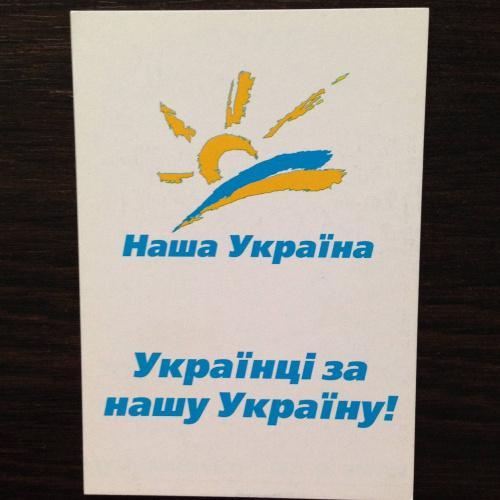 Календарик. Политика - Выборы. Наша Україна. 2013