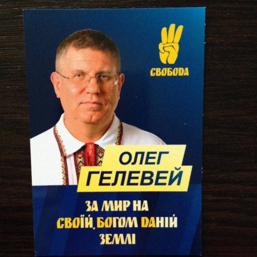 Календарик. Политика - Выборы. Олег Гелевей. Свобода. 2016