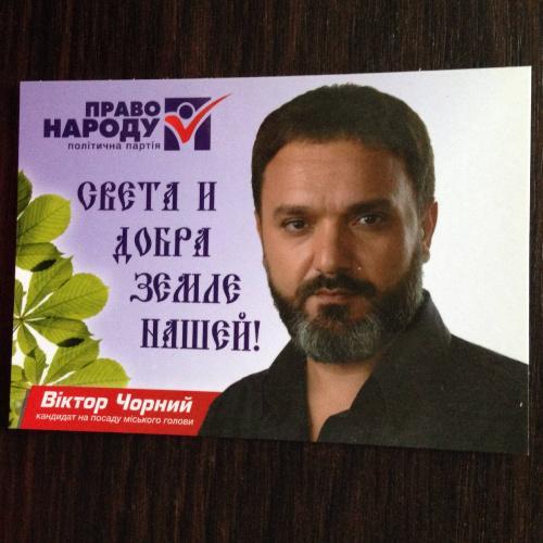 Календарик. Политика - Выборы. Право Народу політична партія. Віктор Чорний.