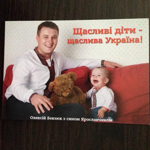 Календарик. Политика - Выборы. Щасливі діти - щаслива Україна! О.Бевзюк. 2015