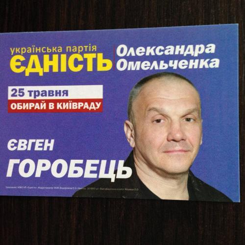 Календарик. Политика - Выборы. Українська партія Єдність. Євген Горобець.