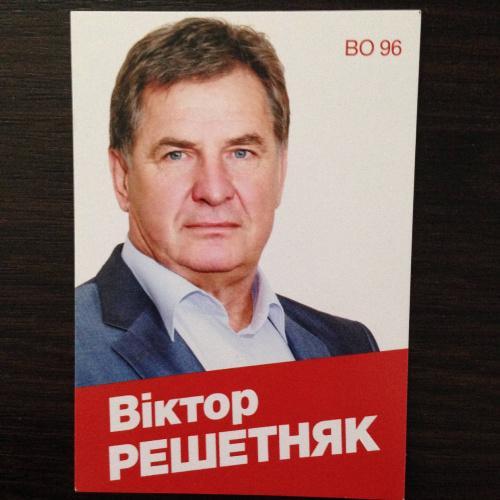 Календарик. Политика - Выборы. Віктор Решетняк. 2015