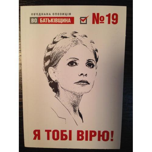 Календарик. Я тобі вірю. ВО Батьківщина. Юлия Тимошенко.  2013 г.