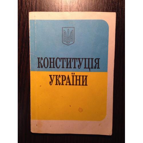 Конституція України . Київ. Юрінком 1996 р.