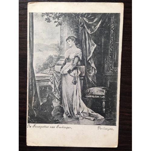 Нидерландская открытка. Девушка в зале.