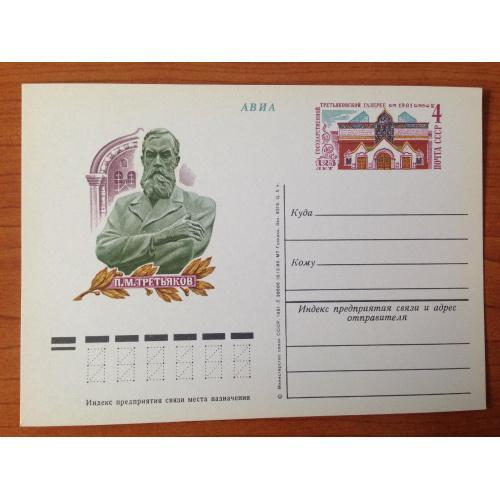 Почтовая карточка. 125 лет государственной Третьяковской галерее. 1981 г.