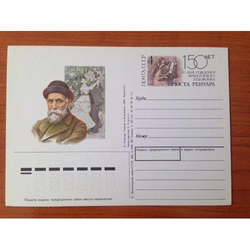 Почтовая карточка. 150 лет со дня рождения французского художника Огюста Ренуара. 1991 г.