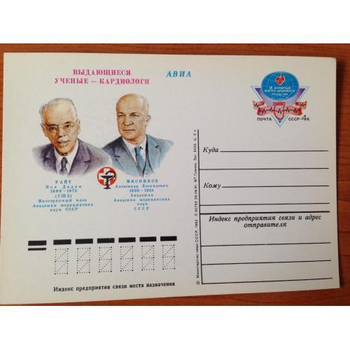 Почтовая карточка. IX всемирный конгресс кардиологов. Москва 1982. Выдающиеся ученые кардиологи.