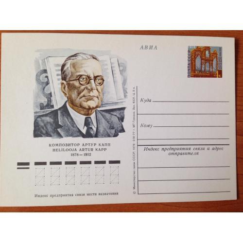 Почтовая карточка. Композитор Артур Капп. 1978 г.