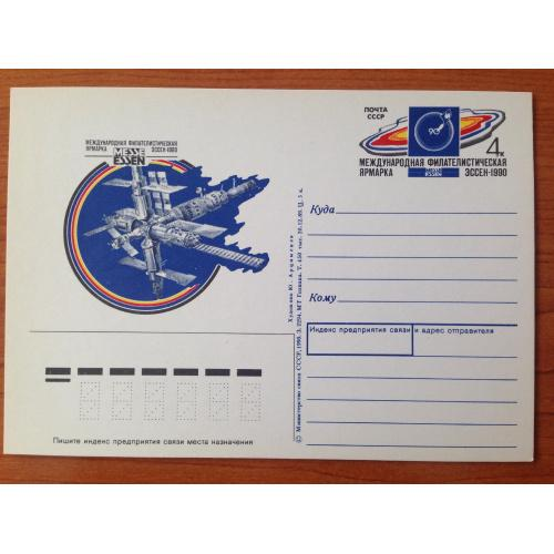 Почтовая карточка. Международная филателистическая ярмарка ЭССЕН - 1990