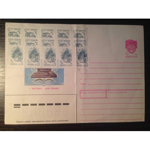 Почтовый конверт. 1 сентября - день знаний. 1990 г.