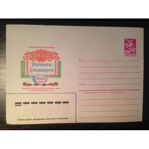 Почтовый конверт. Филателистическая выставка Украина - Словакия. Киев 1985 г.