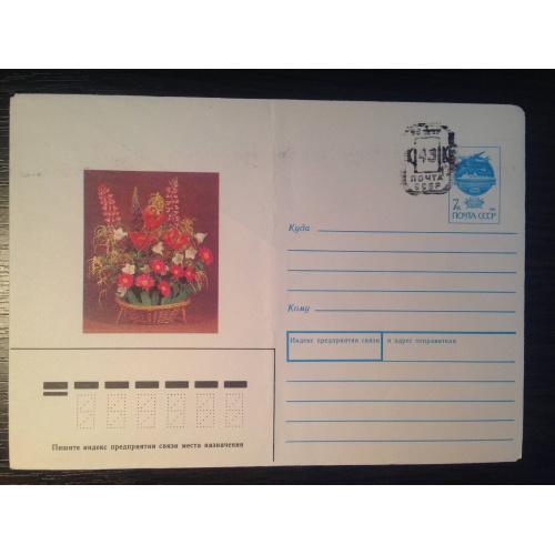 Конверт 1991 г. Корзина цветов