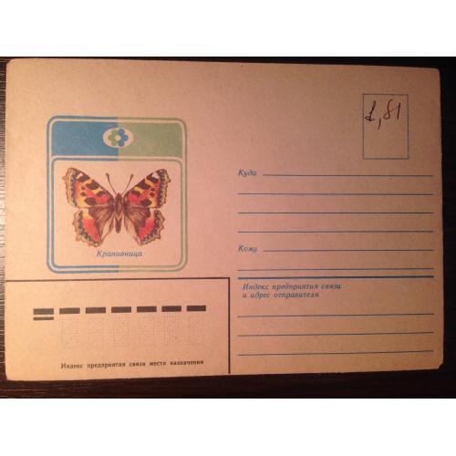 Почтовый конверт. Крапивница. 1982 г.
