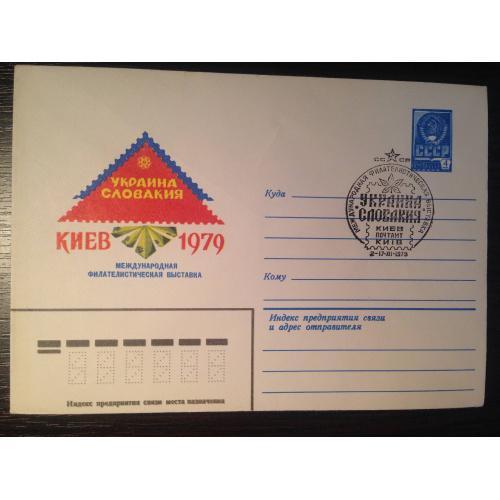 Почтовый конверт. Международная филателистическая выставка. Украина Словакия. Киев 1979.