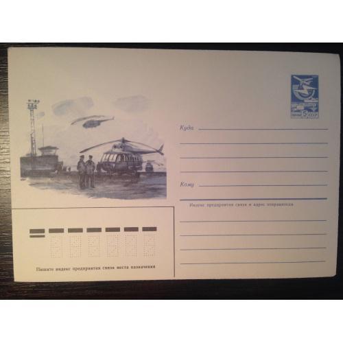 Почтовый конверт. Вертолет. 1985 г.