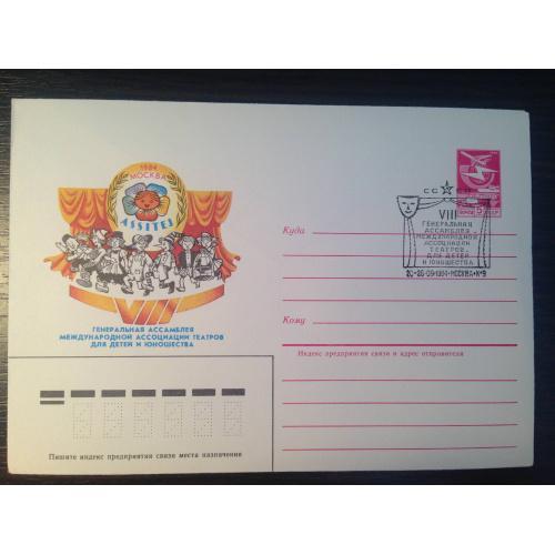 Почтовый конверт. VIII генеральная ассамблея международной ассоциации театров для детей и юношества. 1984 г.