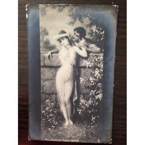 Старинная открытка. Швенингер. Первый поцелуй.