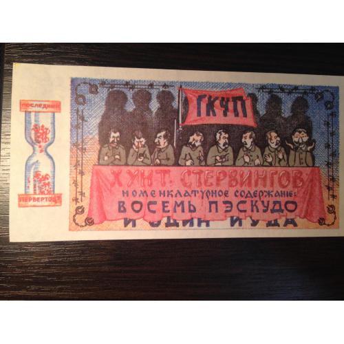 Хунт стерлингов номенклатурное содержание: Восемь Пэскудо. Одесский фальшивомонетный двор. Юмор.