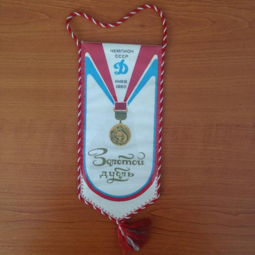 Вымпел. Чемпион СССР  Динамо Киев 1980. Золотой дубль