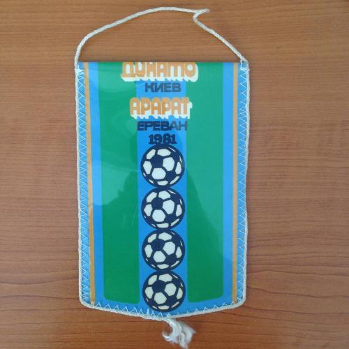 Вымпел. Динамо Киев - Арарат Ереван 1981 г. В.Бессонов.